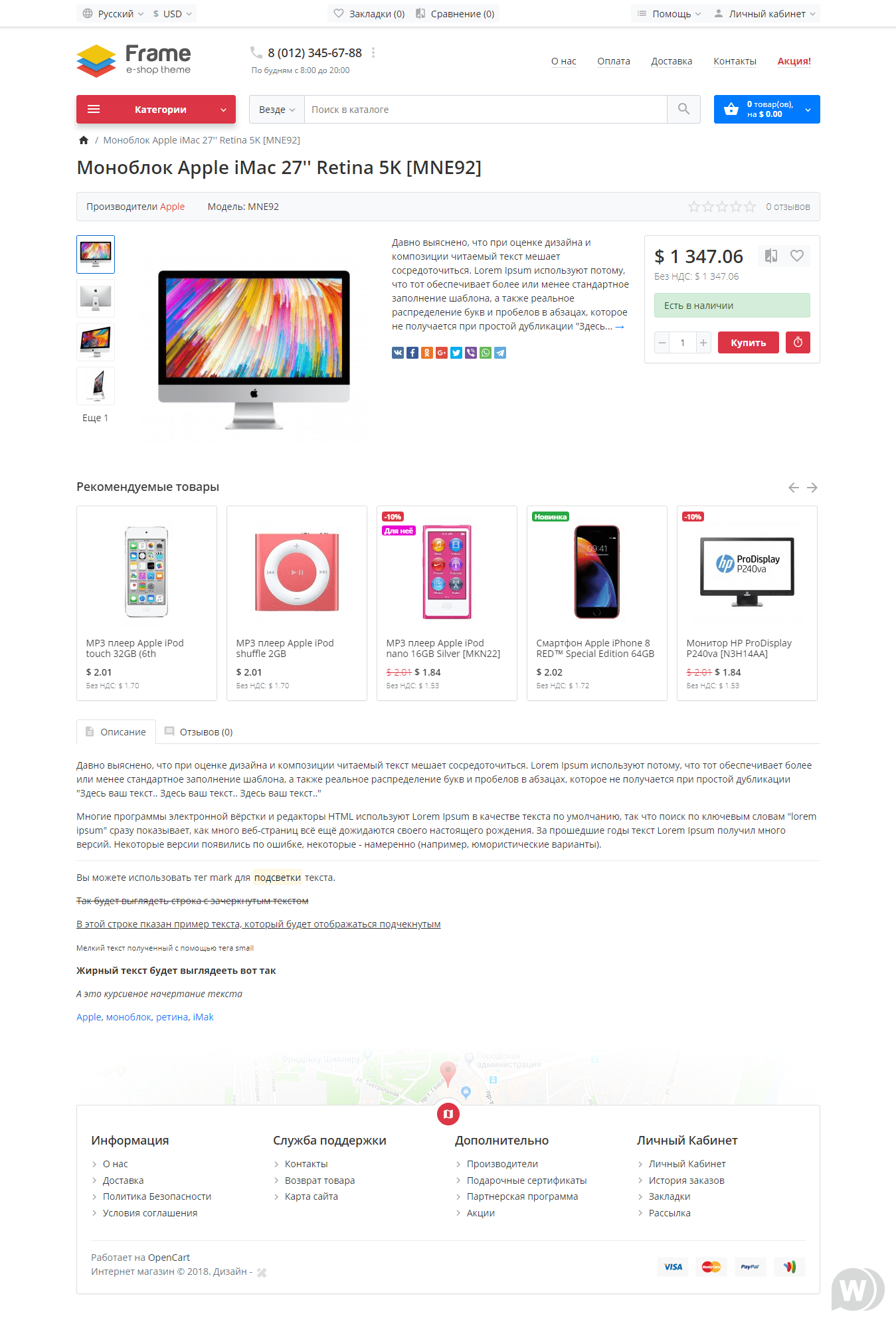 Frame 1.5.2 Nulled-Fast adaptive template for OpenCart 3 on Bootstrap 4 1.5.2